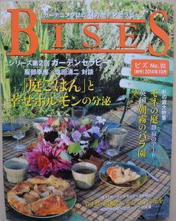bises2.jpg